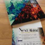 【グループ展 Next THE 備前】Group Exhibition @Next THE Bizen(EN)