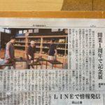 【ニュース各種掲載!】
