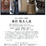 "<span class=""title"">9月1日〜京都高島屋で、五人展を行います</span>"